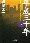 平成三十年(下) 天下分け目の「改革合戦」 (朝日文庫) [ 堺屋太一 ]