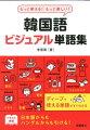 韓国語ビジュアル単語集