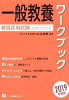 一般教養ワークブック(2019年度版)