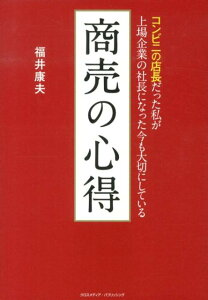【送料無料】商売の心得 [ 福井康夫 ]