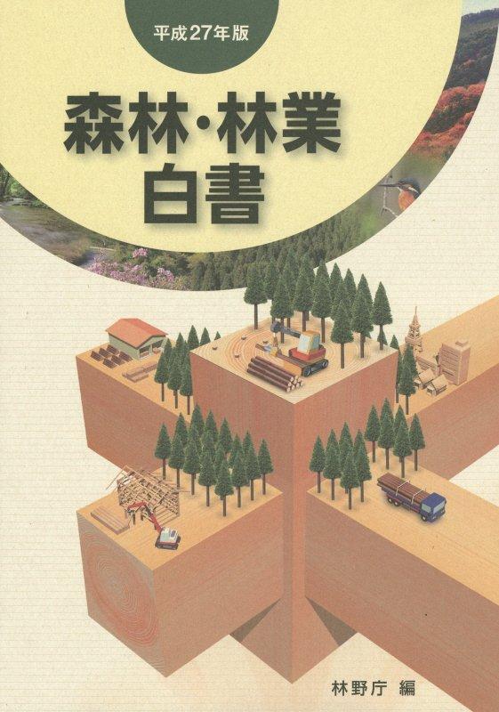 産業, 林業・水産業 27