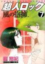 超人ロック風の抱擁(7) (ヤングキングコミックス) [ 聖悠紀 ]