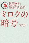 ミロクの暗号 日月神示と出雲・伊勢・シュメールで読み解く日本人の [ 中矢伸一 ]