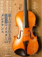 最上の音を引き出す弦楽器マイスターのメンテナンス