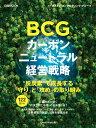 BCG カーボンニュートラル経営戦略 (日経ムック) [ ボストン コンサルティング グループ ]