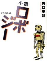 【送料無料】小説ロボジー