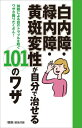 白内障・緑内障・黄斑変性が自分で治せる101のワザ 加齢による目のトラブルを防ぐワザが盛りだくさん! [ 「健康」編集部 ]