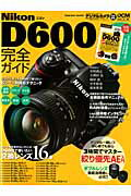 【送料無料】Nikon D600完全ガイド