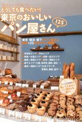 【楽天ブックスならいつでも送料無料】どうしても食べたい!東京のおいしいパン屋さん125 [ 東...