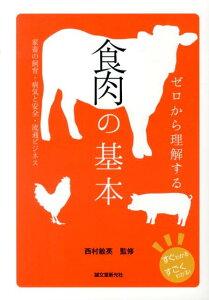 【送料無料】ゼロから理解する食肉の基本 [ 西村敏英 ]