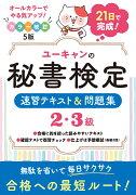 ユーキャンの秘書検定2・3級 速習テキスト&問題集 カラー 改訂5版