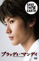 ブラッディ・マンデイ DVD-BOX 1[3枚組]