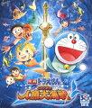 映画ドラえもん のび太の人魚大海戦【Blu-ray】