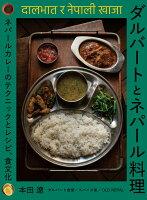 ダルバートとネパール料理