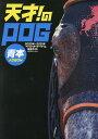 天才!のPOG青本(2020年〜2021年) ペーパーオーナーゲーム完全ガイド (MEDIABOY MOOK)