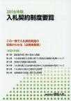 入札契約制度要覧(2016年版) この一冊で入札契約制度の全貌がわかる「必携実務書」