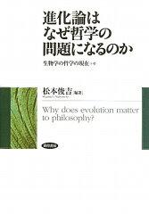 【送料無料】進化論はなぜ哲学の問題になるのか [ 松本俊吉(哲学) ]