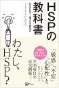 HSP(ハイリー・センシティブ・パーソン) の教科書 【HSPかな? と思ったら読む本】 (シリーズ こころの教科書) [ 上戸えりな ]