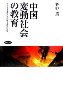 【送料無料】中国変動社会の教育