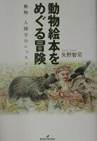 『動物絵本をめぐる冒険 動物ー人間学のレッスン』の画像