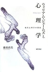 【送料無料】ウィリアム・ジェームズと心理学