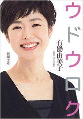 セクハラ降板に熱愛発覚で、有働由美子の『news zero』で始まるフリーアナ人生が前途多難!