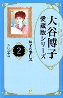 翔子の事件簿 2巻