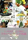 増殖・少女系きのこ図鑑 Japanese KINOKO girls2 菌類 [ 玉木えみ ]