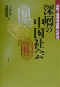 【送料無料】深層の中国社会