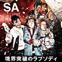【送料無料】境界突破のラプソディ [ SA ]