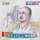 【送料無料】推定無罪 [ マキタスポーツ ]