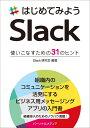 はじめてみようSlack 使いこなすための31のヒント [ Slack研究会 ]