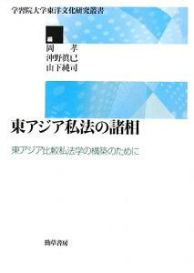 【送料無料】東アジア私法の諸相