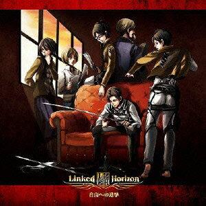 【送料無料】「進撃の巨人」オープニングテーマCD::自由への進撃 [ Linked Horizon ]