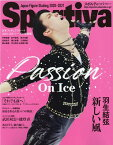 羽生結弦新しい風 日本フィギュアスケート2020-2021シーズン総 (集英社ムック スポルティーバ)