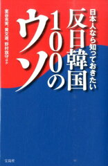 【楽天ブックスならいつでも送料無料】日本人なら知っておきたい反日韓国100のウソ [ 室谷克実 ]