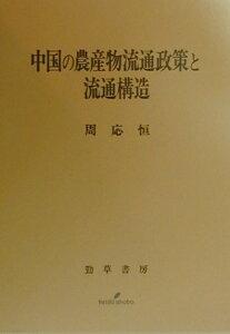 【送料無料】中国の農産物流通政策と流通構造