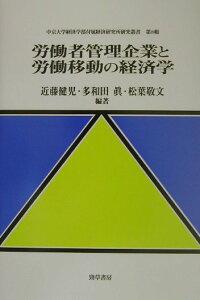 【送料無料】労働者管理企業と労働移動の経済学