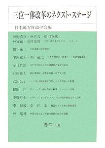 【送料無料】三位一体改革のネクスト・ステージ