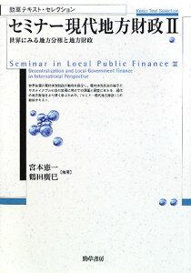 【送料無料】セミナー現代地方財政(2)