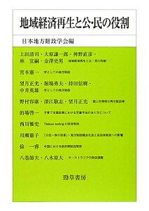 【送料無料】地域経済再生と公・民の役割