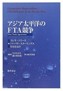 【送料無料】アジア太平洋のFTA競争