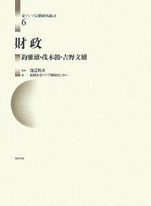 【送料無料】東アジア長期経済統計(第6巻)