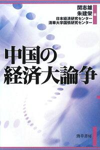 【送料無料】中国の経済大論争
