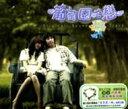【送料無料】【輸入盤】 ぶどう畑のあの男: 葡萄園之戀 (+dvd) [ TV Soundtrack ]