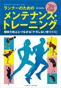 ランナーのためのメンテナンス・トレーニング 競技力向上につながる「ケガしない体づくり」 [ 中本亮二 ]