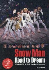 SnowManに超特大級の新しい仕事が決まりそうな予感