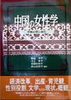 【送料無料】中国の女性学