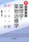 新図解表説薬理学・薬物治療学 [ 菱沼滋 ]