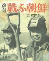 【バーゲン本】復刻・戰ふ朝鮮